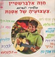 Chava Alberstein - בְּשִׁירֵי יְלָדִים: צַעֲצעּועֶיהָ שֶׁל אָסְנַת