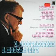 "Dmitri Shostakovich / Beethoven Quartet / Irina Bogacheva , Sofia Vakman - Quartet No. 14 - ""Six Verses By Marina Tsvetayeva"""