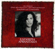 Eleftheria Arvanitaki / Mousiki Ara Dinkjian - Τα Κορμιά Και Τα Μαχαίρια = Ta kormia kai ta maxairia