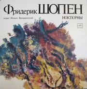 Frédéric Chopin , Играет Mikhail Voskresensky - Ноктюрны