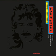 George Harrison With Eric Clapton And His Band - Live in Japan