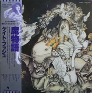 Kate Bush - Never For Ever = 魔物語