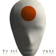 Ken Ishii - PNEUMA