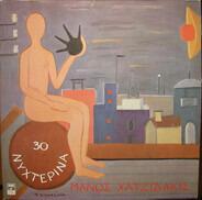 Manos Hadjidakis - 30 Νυχτερινά