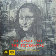 Manos Hadjidakis - Το Χαμόγελο Της Τζοκόντας