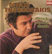 Mikis Theodorakis - Greek Popular Music