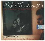 Mikis Theodorakis - Τραγούδια Του Αγώνα / The Songs Of The Struggle