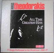 Mikis Theodorakis - All Time Greatest Hits