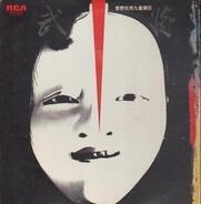 Mitsuaki Kanno , 菅野光亮九重奏団 - 武将
