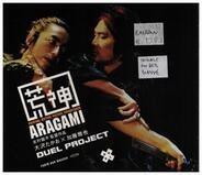 Nobuhiko Morino / Daisuke Yano - Aragami - Duel Project: Original Motion Picture Soundtrack