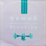 Nomad - (I Wanna Give You) Devotion (Remixes)