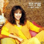 Ofra Haza - A Place For Me = בית חם