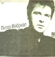 Peter Gabriel - Питер Гейбриэл