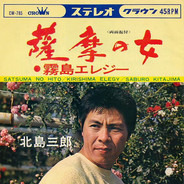 Saburo Kitajima - 薩摩の女 / 霧島エレジー