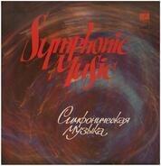 Sergei Prokofiev / Большой Симфонический Оркестр Всесоюзного Радио Conductor Gennadi Rozhdestvensky - Symphony No. 5