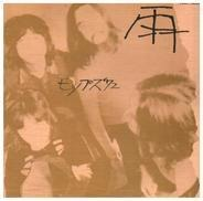 The Mops - 雨