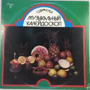 Various - Куба. Музыкальный Калейдоскоп. 2ая Пластинка