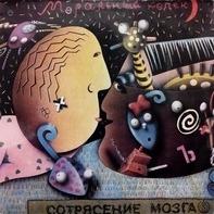 Moral Codex - Моральный Кодекс - Сотрясение Мозга