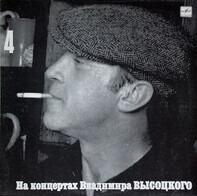 Владимир Высоцкий - Песня О Друге
