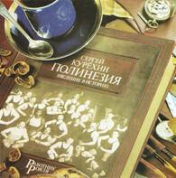 Sergey Kuryokhin (Сергей Курёхин) - Polynesia. Introduction to History