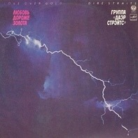 Dire Straits - Любовь Дороже Золота - Love Over Gold