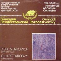 Dmitri Shostakovich - Gennadi Rozhdestvensky , Государственный Симфонический Оркестр Министерства К - Symphony No. 1
