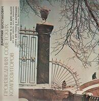 Dmitri Shostakovich - Квартет № 14 Фа Диез Мажор / Сюита Для Голоса И Фортепиано 'Шесть Стихотворений Марины Цветаевой'