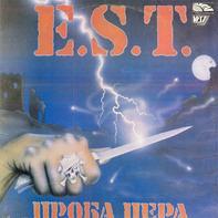 E.S.T. - Проба Пера (Test Of A Knife)