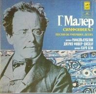Gustav Mahler - Дирижер Rafael Kubelik , Dietrich Fischer-Dieskau , Дирижер Karl Böhm - Симфония № 7. Песни Об Умерших Детях