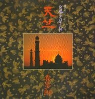 Kitaro - Silk Road Ten-Jiku