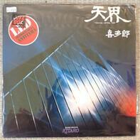 Kitaro - Ten Kai / Astral Trip