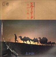 Kitaro - Silk Road II