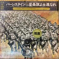 New York Philharmonic w/ Leonard Bernstein - Leonard Bernstein Conducts Great Marches
