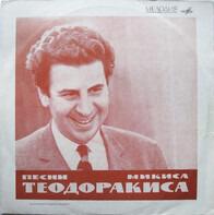 Mikis Theodorakis - Песни Микиса Теодоракиса