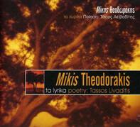 Mikis Theodorakis - Ta Lyrika