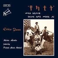 Mulatu Astatke - Ethio.. -Reissue-