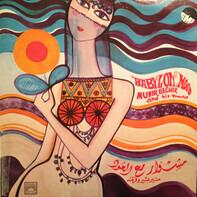 Munir Bechir And His Quartet = Munir Bechir And His Quartet - مشوار مع العود = Babylon Mood