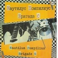 Nautilus Pompilius / Бригада С - Наутилус Помпилиус / Бригада С