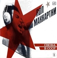 Paul McCartney - Choba B CCCP - The Russian Album