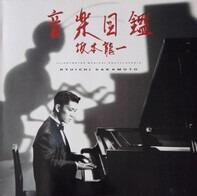 Ryuichi Sakamoto - Illustrated Musical Encyclopedia