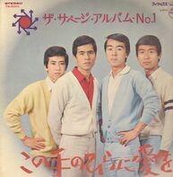 Savage / Akira Terao - 1st LP