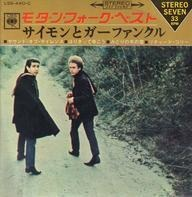 Simon & Garfunkel - The sound of silence, We've got a groovey thing goin' / Leaves that are green, richard cory