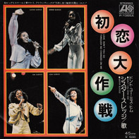 Sister Sledge - Love Don't You Go Through No Changes On Me