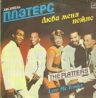 The Platters - Love Me Tender