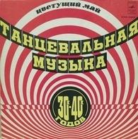 Русский Джаз сборник - Цветущий Май - Танцевальная Музыка 30-х - 40-х ГодовS