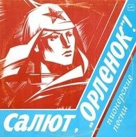 Военно-Brass сборник - Салют, 'Орленок'! Пионерские Песни