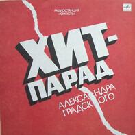 A. Pugacheva, DDT, Kino a.o. - Hit Parade Of Alexander Gradsky