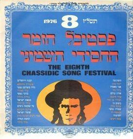 Izhar Cohen - The Eighth Chassidic Song Festival 1976