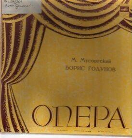 Modest Mussorgsky - Boris Goudonov