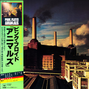 Pink Floyd - Animals = アニマルズ
